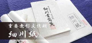 ユネスコ無形文化遺産・和紙「細川紙」