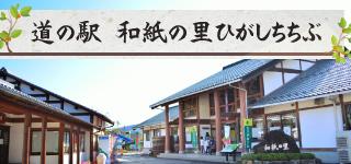 道の駅「和紙の里」