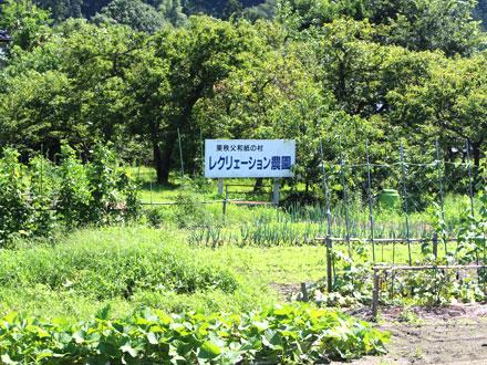 レクリエーション農園